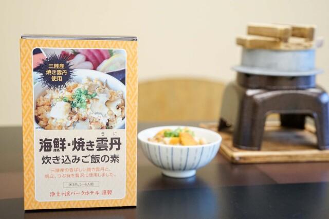海鮮・焼き雲丹炊き込みご飯の素